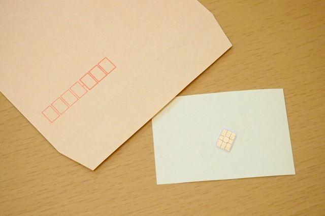 SIMカードを台紙に貼り付けて封筒に入れ、そのまま郵送するのがお手軽