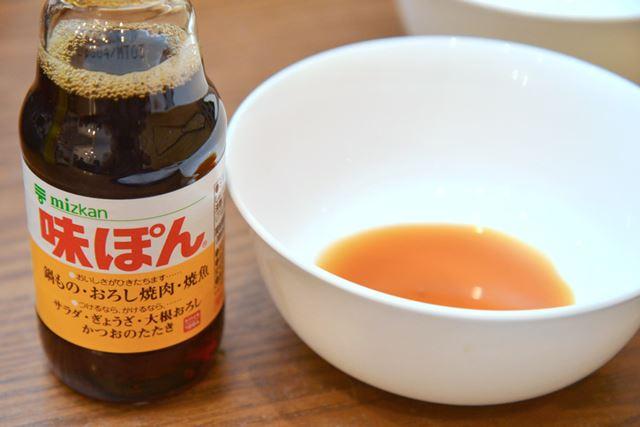 醤油ベースに、ソフトな柑橘の酸味。これぞまさに王道