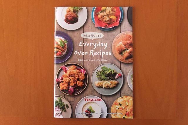 同梱のレシピブック。「基本レシピ」「使い回しレシピ」など40種類のメニューが載っています