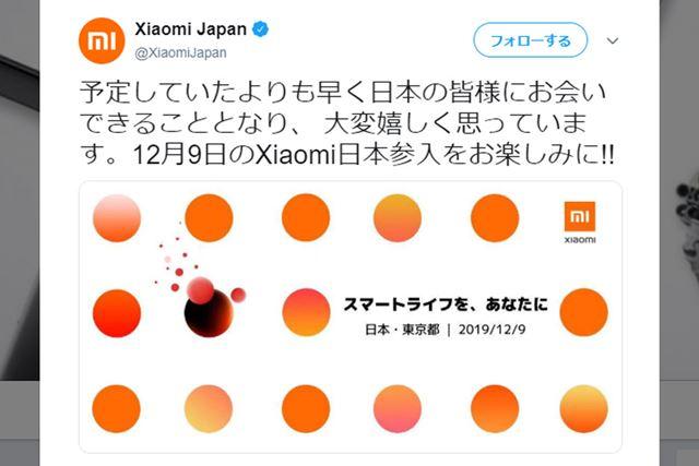 シャオミ公式ツイッターが「12月9日のXiaomi日本参入をお楽しみに」とツイート