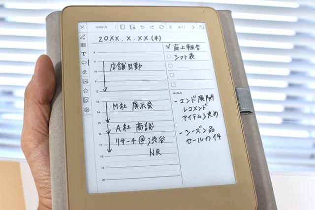 「ノート」は、横罫からToDoリスト、方眼まで、計12種類のフォーマットを用紙