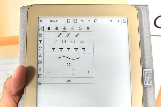 「ノート」では、筆記具の種類や文字色、線の太さなどが変えられる