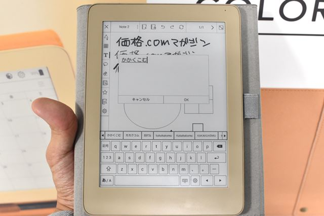 「ノート」には、テキストを打ち込んだり、図形などを入れることもできた
