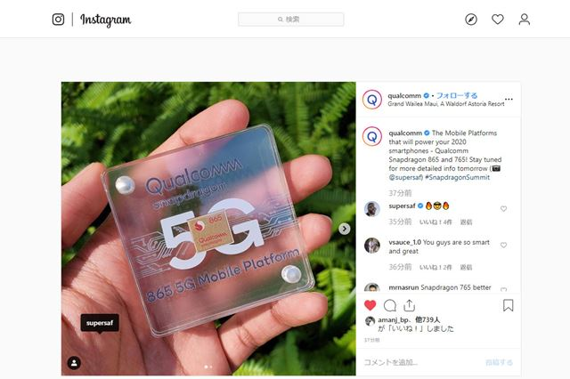 Instagramで公開された「Snapdragon 865」。5G普及のカギを握る