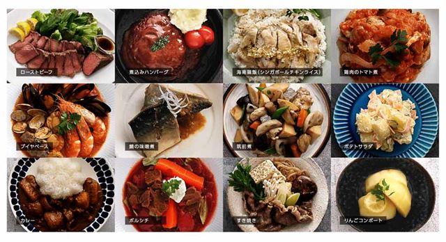 アイリスオーヤマ「KPC-MA2」の自動メニューの一例。内蔵メニューは全65種!写真はメーカーサイトより