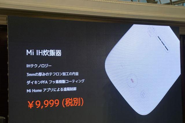 スマートフォンで遠隔操作できるIH炊飯器「Mi IH炊飯器」は9,999円