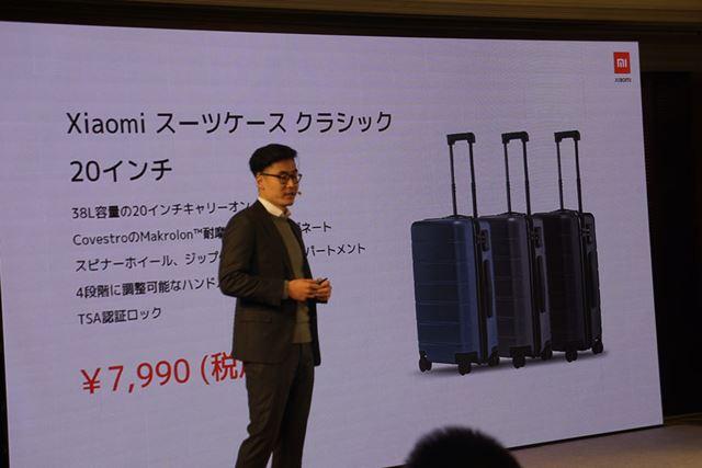 スーツケースも取り扱われる。サイズは20インチで、樹脂製ボディが7,990円、メタルボディが17,900円