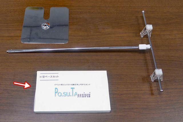 新型「PO.SU.TA. mini」H型ベースセット