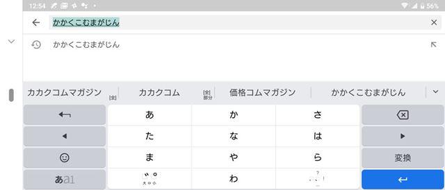 日本語入力アプリは、従来の「POBox Plus」から、Google純正の「Gboard」に変更されている