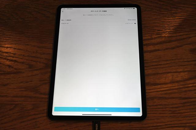 スマートメーターとの連携は、デバイスを追加後、Bルートを設定するだけでOKだ