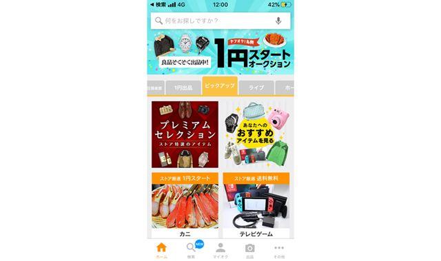 アプリのトップ画面にもあるようにヤフオク!は「1円出品」が特徴のひとつ(ほかの3つのアプリは最低300円から出品が可能)