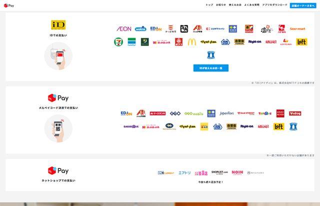 メルペイはさまざま店舗やネットでの支払いに使えます