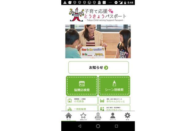 東京都の「子育て応援とうきょうパスポート」アプリ。一部の都道府県では、パスポートのアプリ配信も行っている