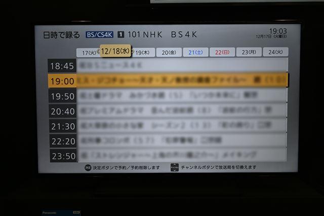 「日付で録る」では、通常の番組表よりも大きな文字で表示してくれる