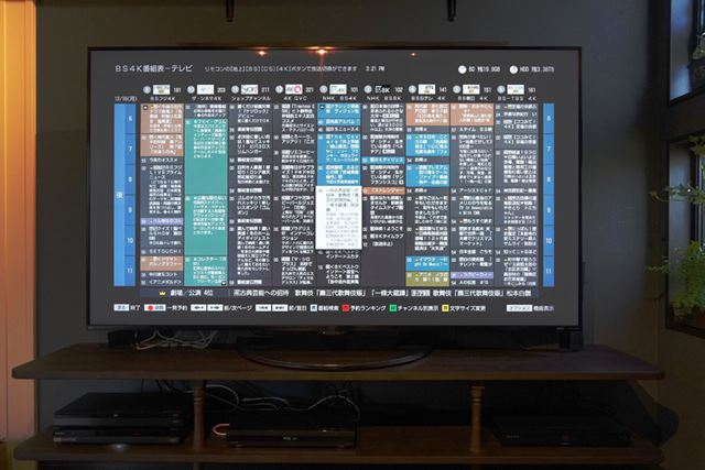 検証に用いたテレビはシャープの8K AQUOS「8T-C80AX1」。8Kパネルの超大画面でチェックを行った