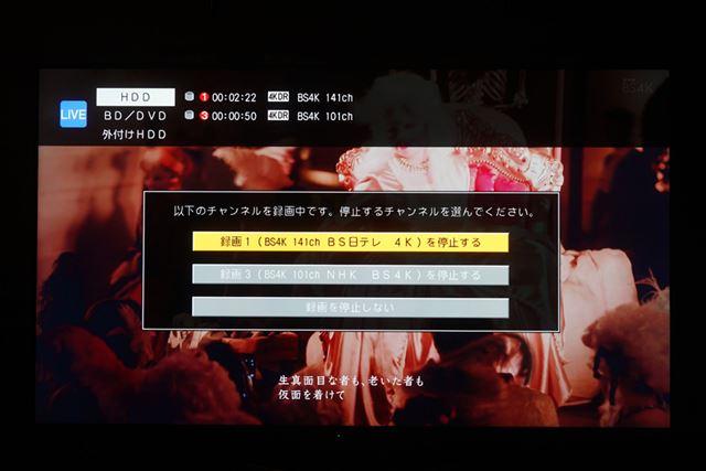 各社4Kダブル録画とチャンネル変更を検証するが、第1世代のような極端な遅れはなかった(画面はシャープ)