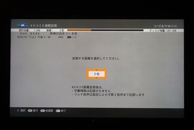 HDD上で4K→2K画質変換