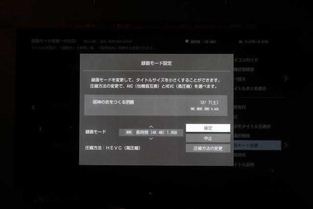 ダビング画面から録画モード変換も対応