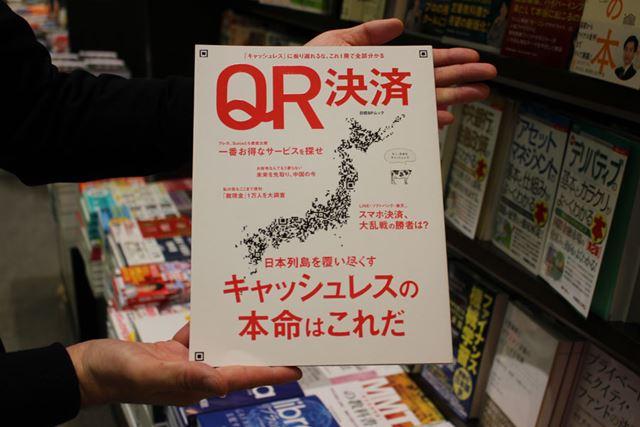 「QR決済」 (日経BPムック) (日経BP刊 1,320円)