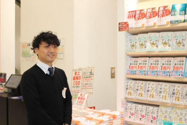 丸善 丸の内本店で1階売場長を務める松本直亮さん。2005年の入社以来、丸の内本店に勤務。政治経済や経営書などのビジネス書の棚を担当してきた。「今年は『投資を始めてみよう』という初心者の方が手に取りやすい本が売れる傾向にありました」