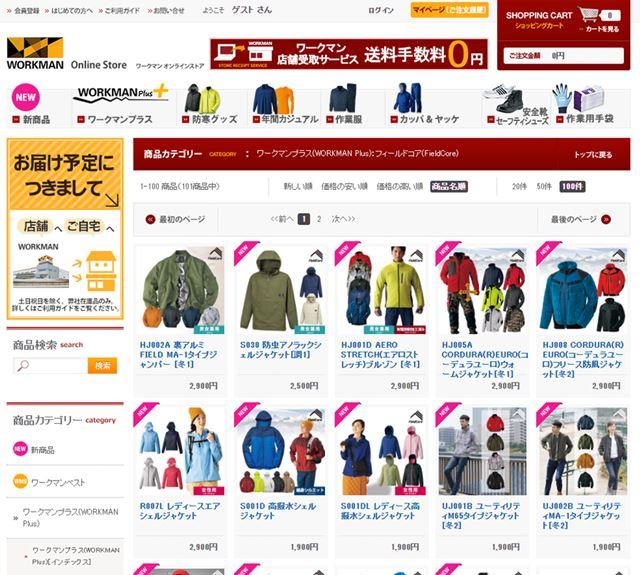 ワークマンのアウトドアブランド「フィールドコア」には低価格でほどよくファッショナブルな商品がラインアップされています(画像はワークマン公式通販サイトより)