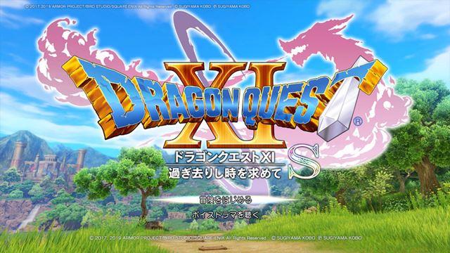 Nintendo Switch「ドラゴンクエストXI S」