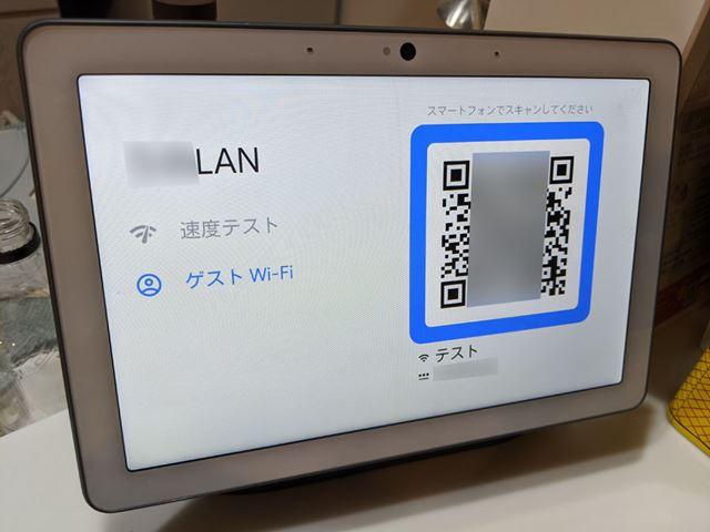 「Google Nest Hub Max」にゲスト用Wi-FiのQRコードを表示。SSIDやパスワード入力の手間が省ける