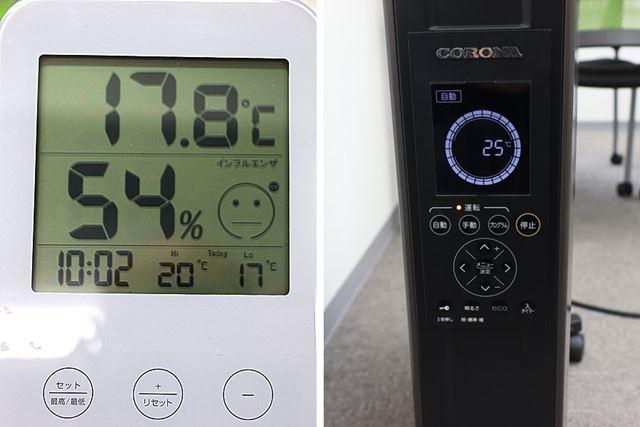 室温17.8℃、湿度54%の部屋にて、室温25℃設定でスタート!