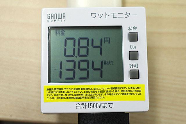 消費電力は約1400Wとほぼフルパワーです