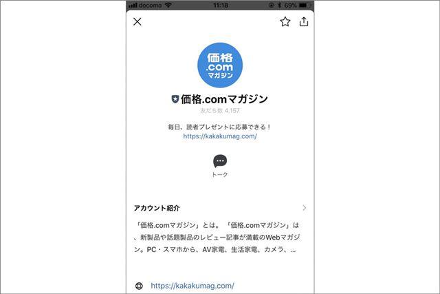 LINEにて友達検索をする場合は「価格.comマガジン」で検索してください