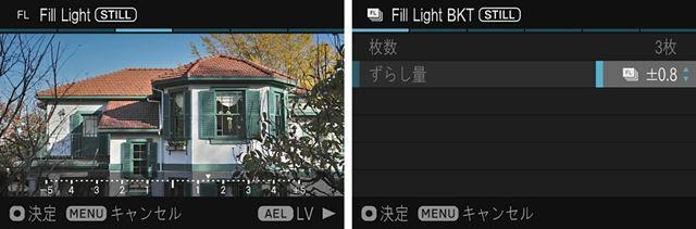 Fill Light機能は0.2ステップで±5.0まで調整が可能。ブラケット撮影にも対応している