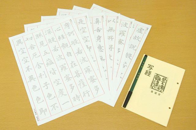内容物は般若心経のなぞり書き用紙(6枚×3巻分)、写経の解説書、そして筆ペン