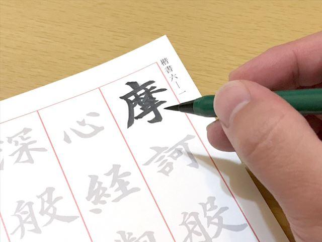 正しい持ち方があるはずですが、あまり意識せず自分なりの自然体で筆を入れます