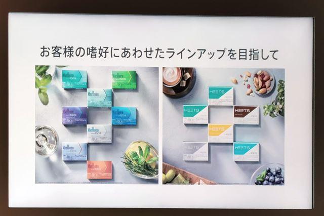 価格は、520円(税込)の「マールボロ」より50円安い470円(税込)