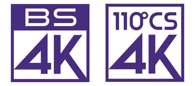 4K放送対応テレビが当たり前になった4K液晶・有機ELテレビ