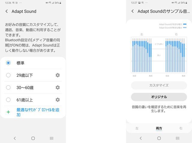 「Adapt Sound」は、個人ごとに異なる音の聞こえ方を調整する機能。イヤホンを使用した場合に有効となる