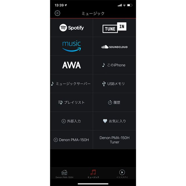 HEOSアプリのミュージックソース(画面はiOS版)
