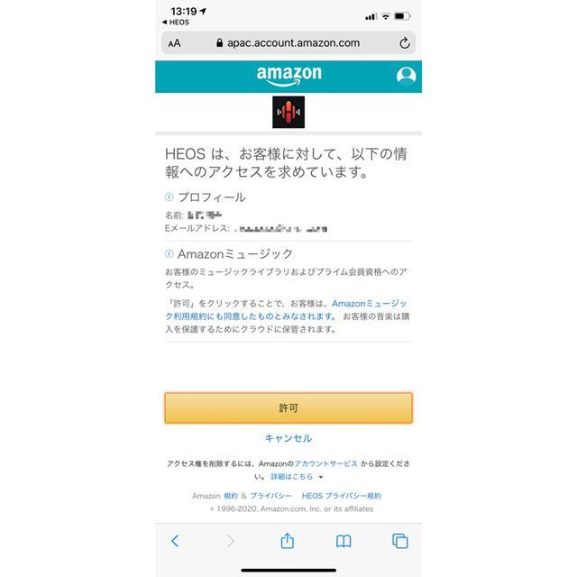 Amazon Music HD利用開始前にAmazonのサーバへサインインする