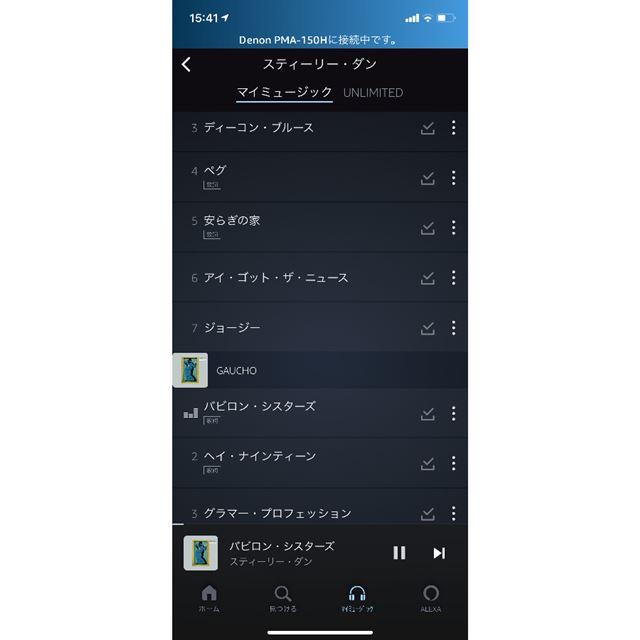 Amazon Musicアプリを実質的にリモコンとして利用できる