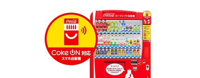 黄色と赤のロゴがコークオン対応自販機の目印