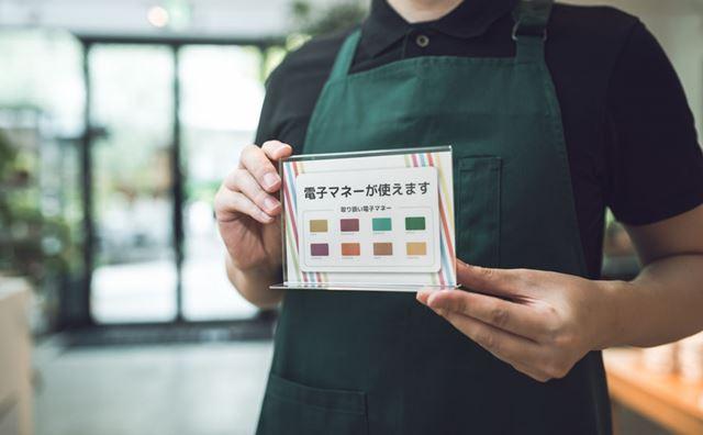 前払い式の電子マネーには、グループ企業の店舗で使うと割引が受けられる特典が付与されているものも