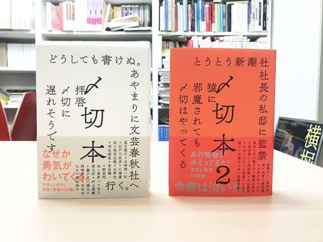 「お金本」の前に発売されていた「〆切本」と「〆切本2」