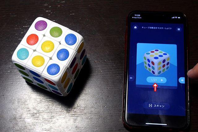 アプリの中で、現在のキューブの状態が再現されます