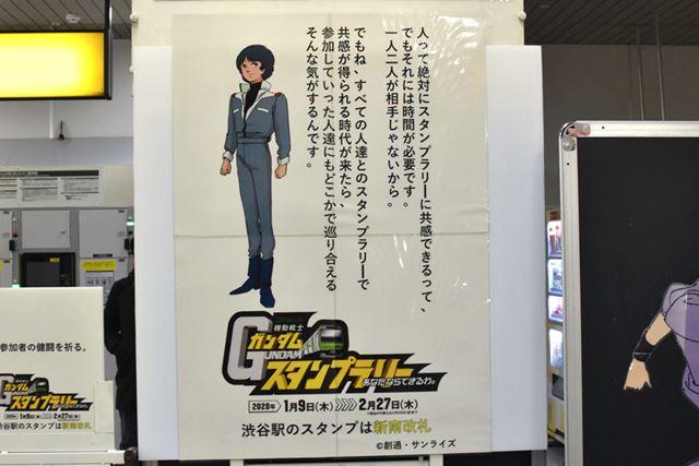 最後は、渋谷駅に掲示されたカミーユ・ビダンのこの言葉でお別れしよう