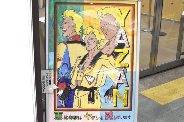 「恵比寿駅は、ヤザンを愛しています」