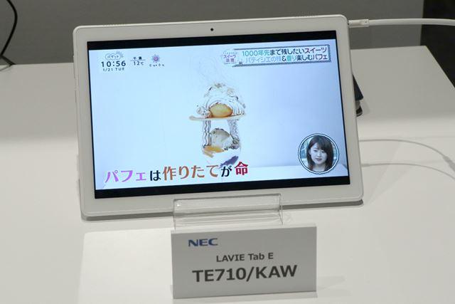 「LAVIE Tab E」の10.1型モデル「TE710/KAW」。フルセグチューナーを内蔵する防水(IP53 )タブレットだ