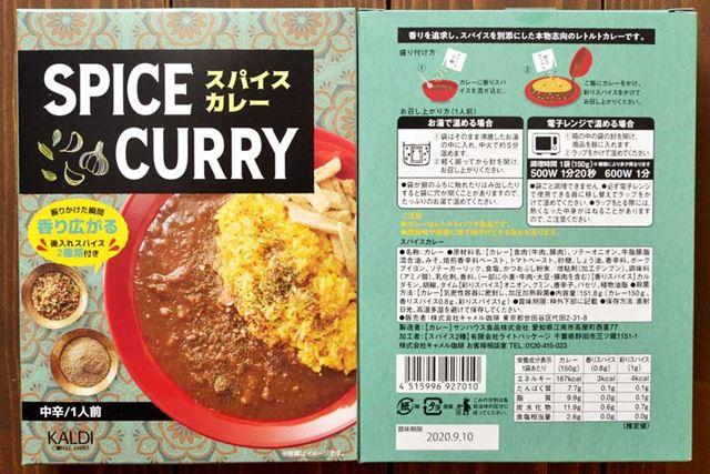 内容量:150g、カロリー:167kcal、炭水化物:11.9g ※カレーのみ(パウダーを含まない)の数値