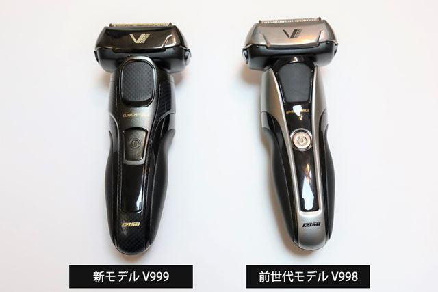 左がV999、右がV998。ブラックボディとなり高級感が出て、所有感もアップします
