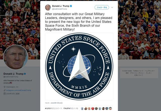 トランプ大統領が公開した宇宙軍のロゴ