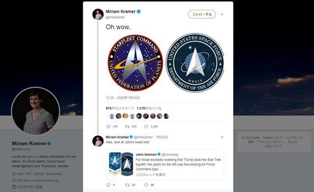 左が「スター・フリート」のロゴで、右が宇宙軍のロゴ。確かに似ているような気がしますね